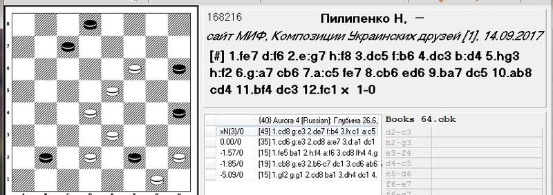 Композиции Украинских друзей - Страница 2 125