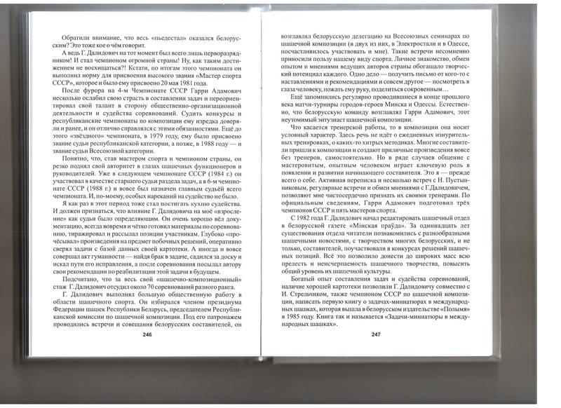 Композиция в Беларуси - Страница 5 12510