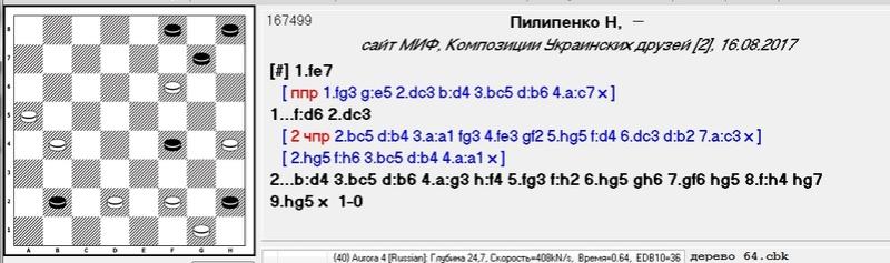 Композиции Украинских друзей - Страница 3 234