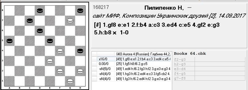 Композиции Украинских друзей - Страница 2 244