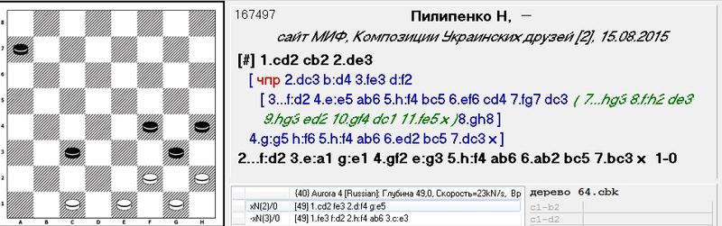 Композиции Украинских друзей - Страница 3 327