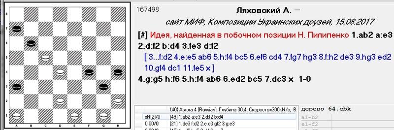 Композиции Украинских друзей - Страница 3 425