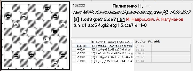 Композиции Украинских друзей - Страница 2 434