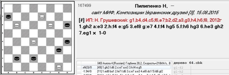 Композиции Украинских друзей - Страница 3 525