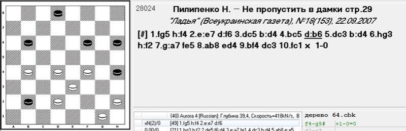 Композиции Украинских друзей - Страница 3 817