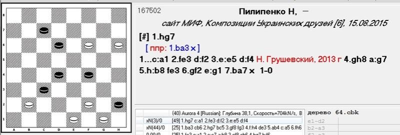 Композиции Украинских друзей - Страница 3 819