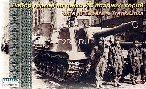 ИСУ-122 Звезда 1/35 18132_10