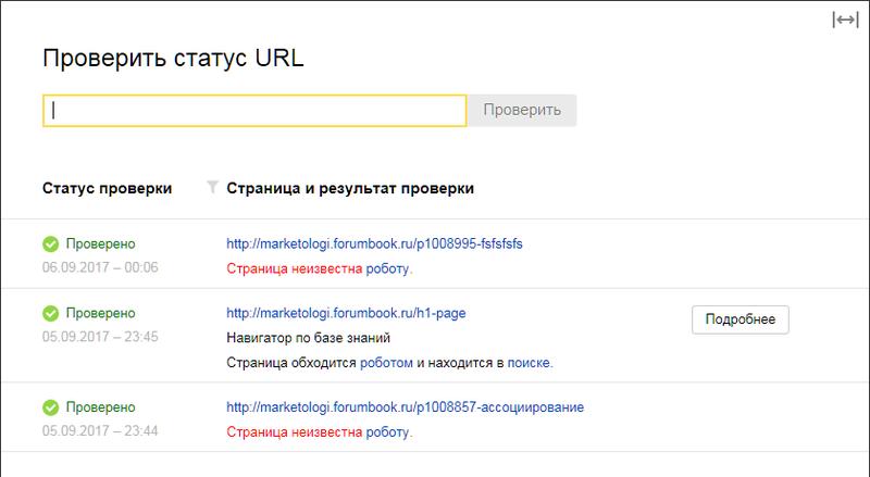 Поисковики не воспринимают раздел Публикации Ieaezz12