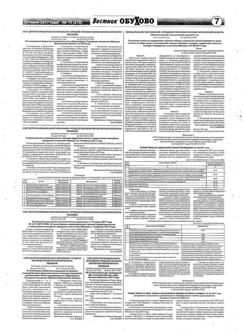 ТАРИФЫ С 01.08.2017Г 01_08_10