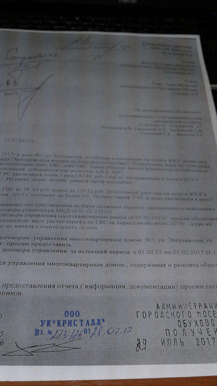 Тариф на горячую воду и отопление - Страница 2 Img-2011