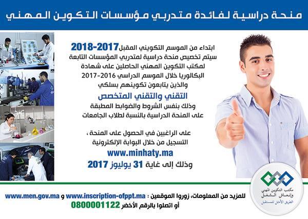 منحة دراسية لفائدة متدربي مؤسسات التكوين المهني إبتداءا من 2017 20294410