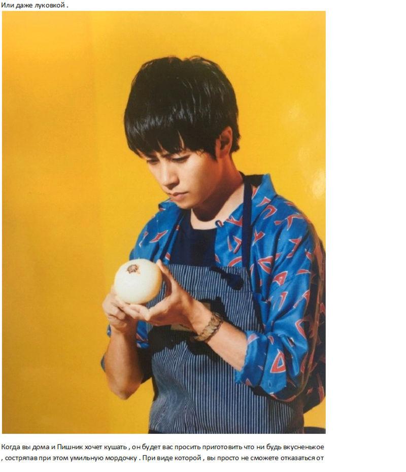 Ямасита Томохиса / Yamashita Tomohisa ≪Пишка Пишунчо≫ -2 - Страница 2 Pi1510