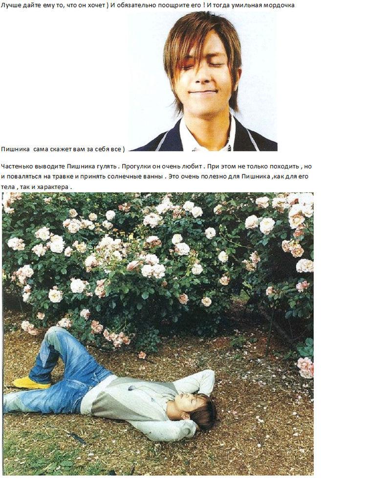 Ямасита Томохиса / Yamashita Tomohisa ≪Пишка Пишунчо≫ -2 - Страница 2 Pi2810