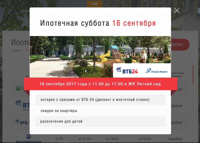 """Ипотечная суббота в ЖК """"Летний сад"""" с допскидками от """"ВТБ-24"""" Jjx2uu10"""