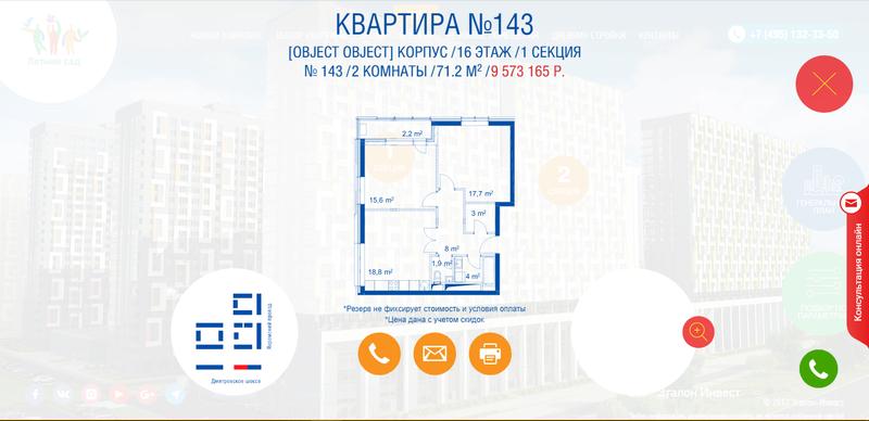 Открылись продажи квартир в корпусах 1а и 1б Myrtau10
