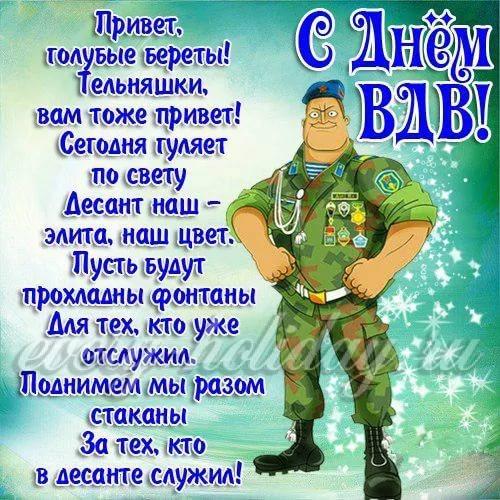 С праздником ВДВ!!! Img-2010