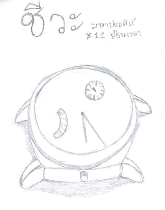 การ์ตูนDay Dream(จบ) + ชีวะมหาประลัย(11) - Page 2 111