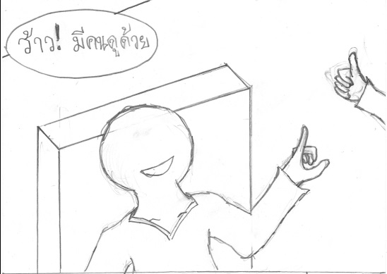 การ์ตูนDay Dream(จบ) + ชีวะมหาประลัย(11) - Page 2 1110