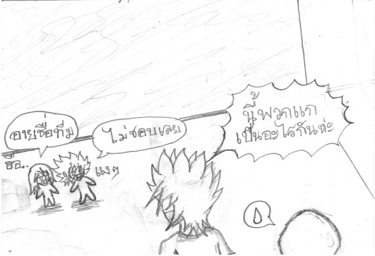 การ์ตูนDay Dream(จบ) + ชีวะมหาประลัย(11) - Page 2 1210