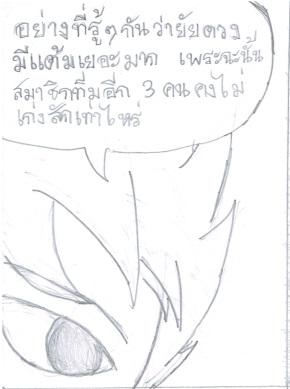 การ์ตูนDay Dream(จบ) + ชีวะมหาประลัย(11) - Page 2 1410