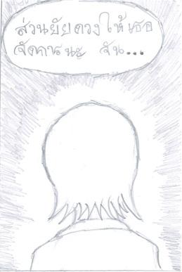 การ์ตูนDay Dream(จบ) + ชีวะมหาประลัย(11) - Page 2 1510