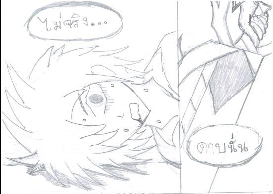 การ์ตูนDay Dream(จบ) + ชีวะมหาประลัย(11) - Page 2 2111