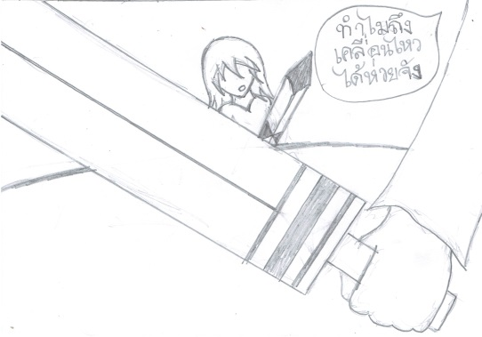 การ์ตูนDay Dream(จบ) + ชีวะมหาประลัย(11) - Page 2 2210
