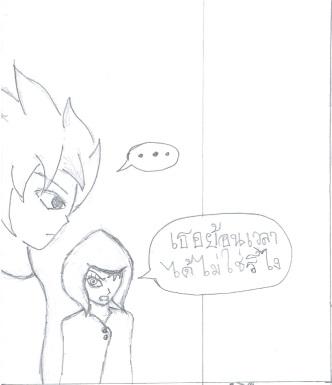 การ์ตูนDay Dream(จบ) + ชีวะมหาประลัย(11) - Page 2 2310