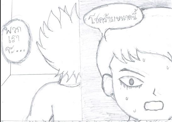 การ์ตูนDay Dream(จบ) + ชีวะมหาประลัย(11) - Page 2 2311