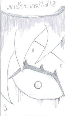 การ์ตูนDay Dream(จบ) + ชีวะมหาประลัย(11) - Page 2 2410