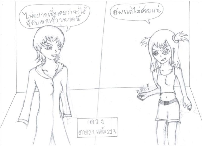 การ์ตูนDay Dream(จบ) + ชีวะมหาประลัย(11) - Page 2 2511