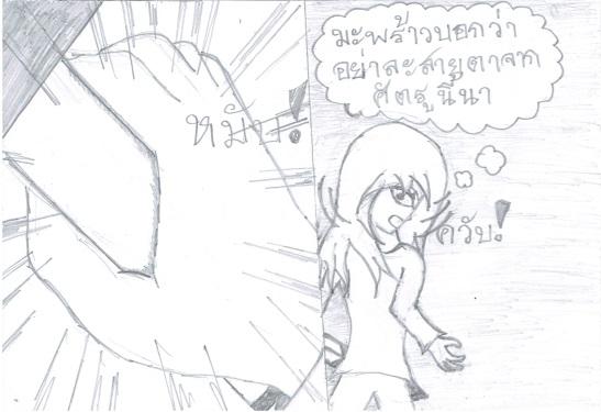 การ์ตูนDay Dream(จบ) + ชีวะมหาประลัย(11) - Page 2 2710