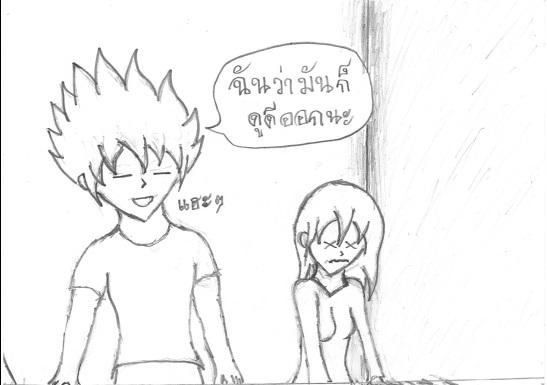 การ์ตูนDay Dream(จบ) + ชีวะมหาประลัย(11) - Page 2 310