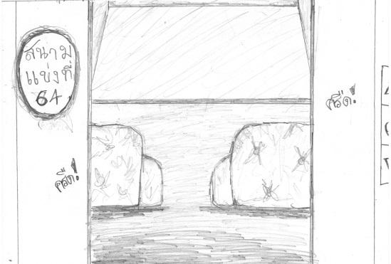 การ์ตูนDay Dream(จบ) + ชีวะมหาประลัย(11) - Page 2 810