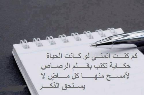 حكم واقوال مميزة بالصور والكتابة 1010