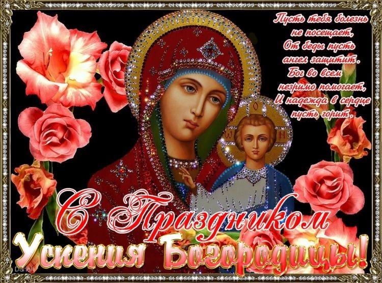 С Успением Пресвятой Богородицы! C Ореховым Спасом! 010