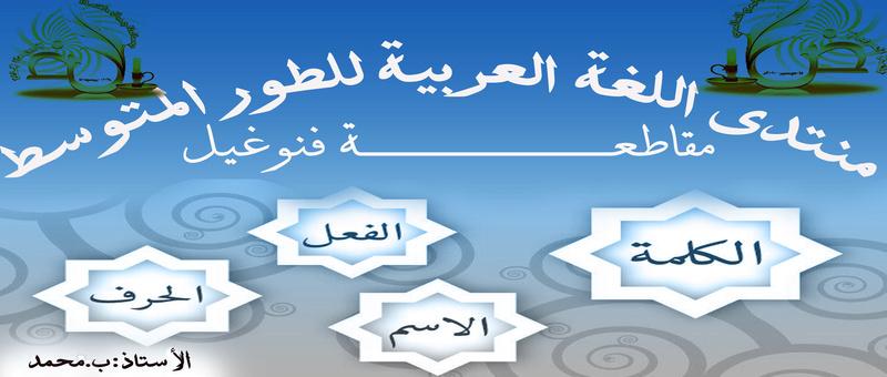 منتدى فنوغيل للغة العربية