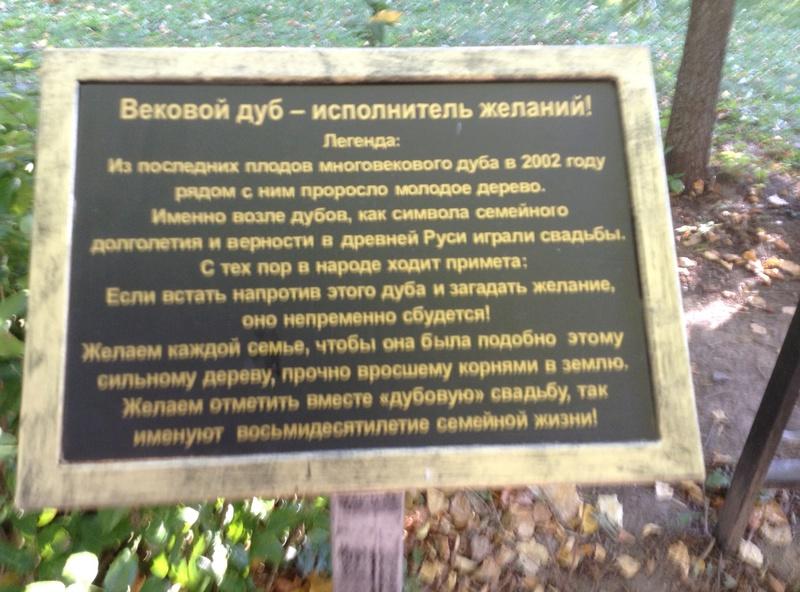 Поездка в Затонск - сентябрь 2017 Image76