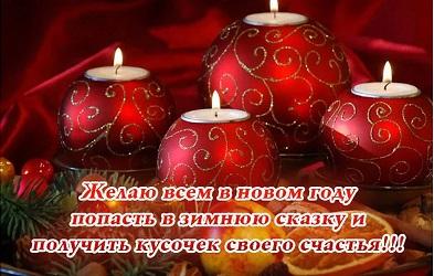 Новогодние поздравления форумчан - Страница 2 V-novy13