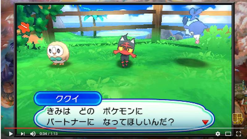 Pokémon Ultra Soleil et Lune, spéculations, prévisions, théories - Page 3 Sans_t14