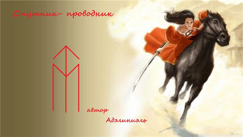 "Став ""Спутник-проводник"".  Автор Адэлиниэль 1fbaf610"