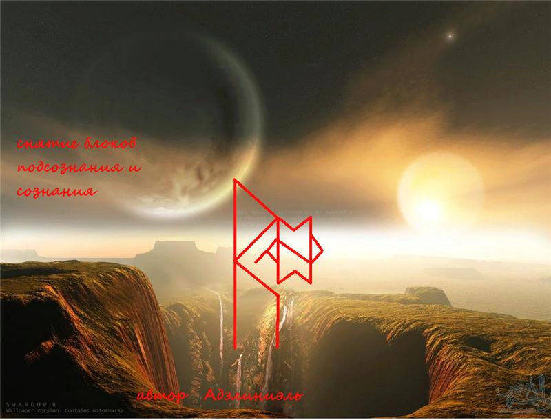 """Став """"Разрушение блоков в сознании и подсознании"""".  Автор Адэлиниэль 44c06410"""