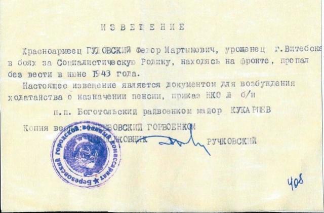 Гудовский Федор Мартынович Izvesh10