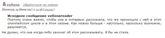 Юлия Липницкая - 6 - Страница 6 14982210