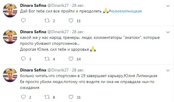 Юлия Липницкая - 6 - Страница 10 Dinara10