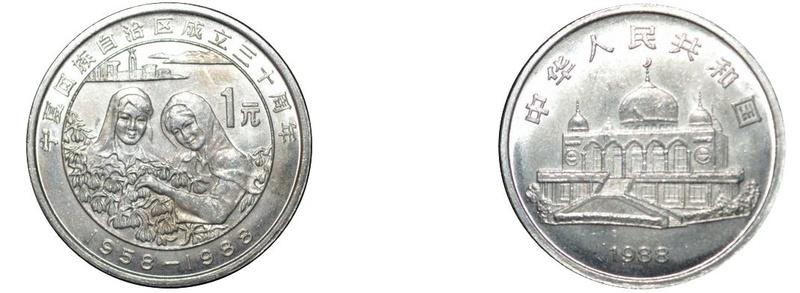 China. 1 Yuan 1988. 30 Aniversario de la Región Autónoma de Ningxia. Ningxi10