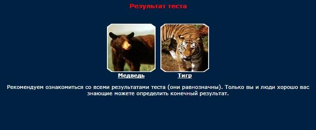 """Тест """"животное в тебе"""" Screen13"""