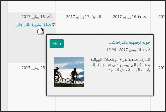 تجديد العيد السعيد : نظام الأحداث متوفر الآن على منتديات أحلى منتدى 27-06-14