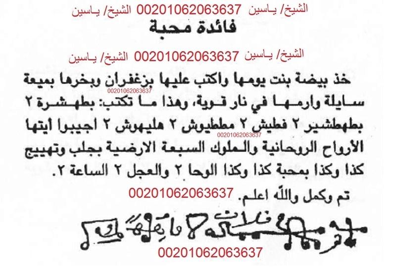 سحر محبة مجرب 4888810