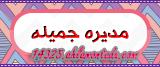 مديرهـۃ جميلهــۃ ♛ ..♥ ( تلقـب بملكهة آلمديرآتتْ ) ~